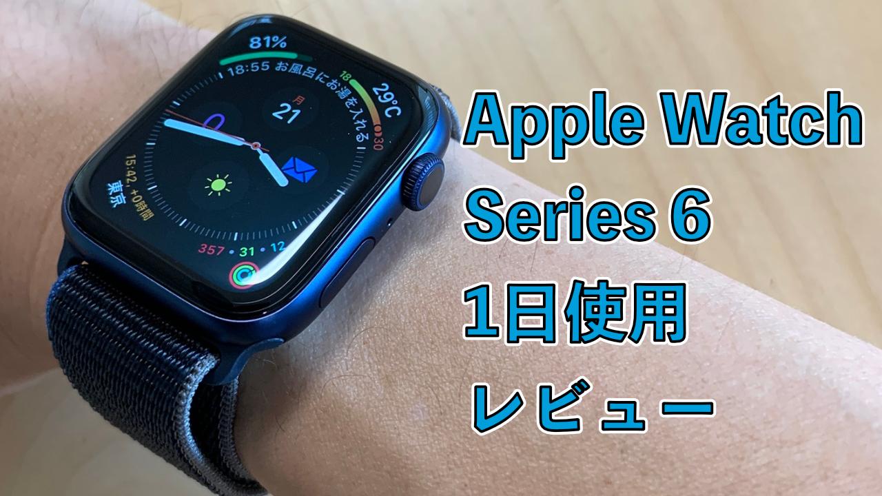 Watch レビュー apple 6